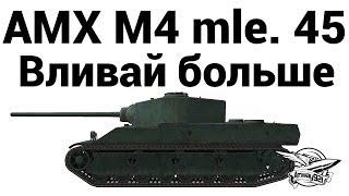AMX M4 mle. 45 - Вливай больше