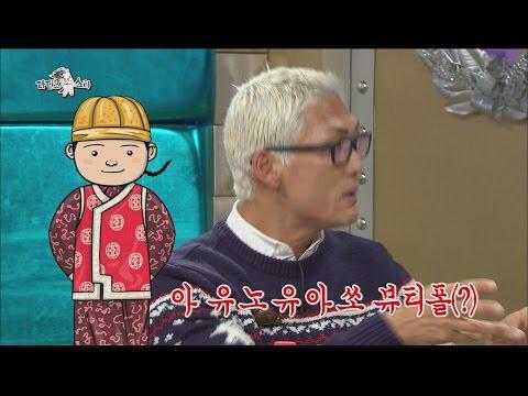 [HOT] RadioStar 라디오스타 - Park Jun-hyung Accent English 박준형 나라별 영어성대모사 20141224