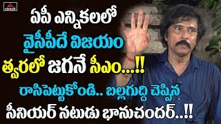 Actor Bhanu Chander Wishes To See YS Jagan As AP CM- Inter..