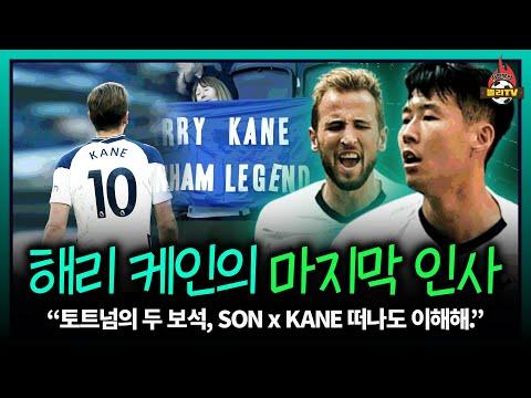 """손흥민과 케인에게 보내는 토트넘 팬들의 헌사, """"사랑하니까 보낼 수 있습니다."""""""