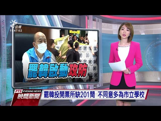 罷韓投開票所缺201間 不同意多為市立學校