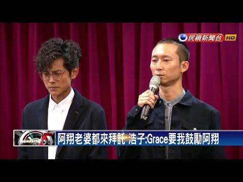義氣陪阿翔謝罪 浩子:浩角翔起不解散-民視新聞