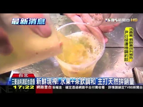 20160420_TVBS_康青龍夏日水果茶飲人氣夯