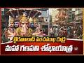 ఖైరతాబాద్ పంచముఖ రుద్ర మహా గణపతి శోభాయాత్ర: Special Report From Khairatabad Ganesh | 10TV News