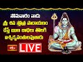 LIVE : సోమవారం నాడు శ్రీ శివ స్తోత్ర పారాయణం చేస్తే ఋణ బాధలు తొలగి ఐశ్వర్యవంతులవుతారు | Bhakthi TV
