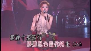 鄭秀文 演唱會 2009 - 信者得愛 (鄭秀文 MC Jin) YouTube 影片