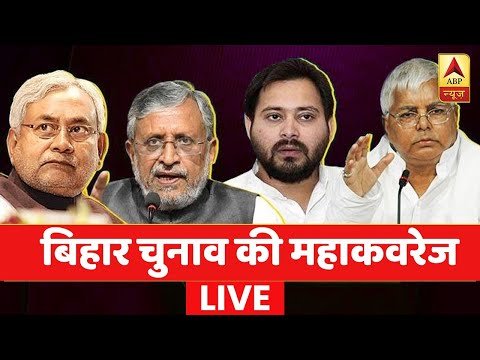 ABP Live: Social networking site Twitter down| Bihar Elections 2020 | IPL 2020 | Hathras Case