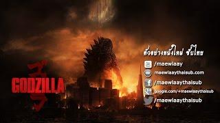 ตัวอย่างหนัง Godzilla (ซับไทย) ตัวอย่างที่ 2