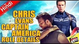 Chris Evans Future As Captain America Role & Avengers 4 Some Details [Explained In Hindi]