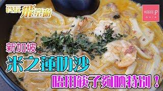 新加坡米之蓮 Laksa 叻沙邊到食?唔用筷子夠特別!328加東叻沙