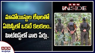 Extremists release fresh hit list, Warangal- Inside..