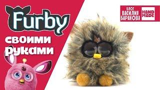 Игрушка Фёрби своими руками / How to make Furby / DIY / ПОДЕЛКА