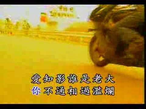 施文彬-誰是老大-KTV版