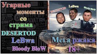 11. Угарные моменты со стрима DESERTOD, LeBwa и Bloody BloW 18+