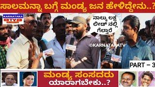 ಸಾಲಮನ್ನಾ ಬಗ್ಗೆ ಮಂಡ್ಯ ಜನ ಏನಂತಾರೆ..?   Sumalatha Ambareesh vs Nikhil Kumaraswamy   Karnataka TV