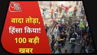 Hindi News Live: देश दुनिया की अब तक की सभी बड़ी खबरें। Shatak Aaj Tak। Top100 News। 27 Jan 2021