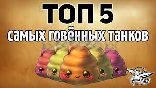 ТОП 5 самых говённых танков