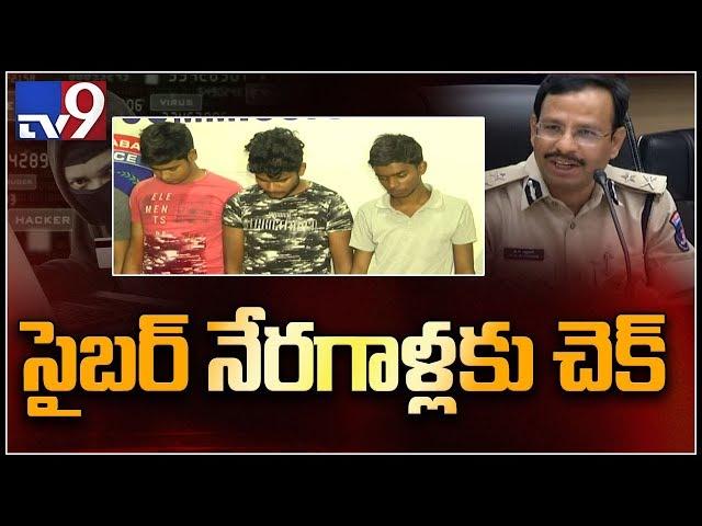 సైబర్ నేరగాళ్లకు చెక్ పెట్టిన సైబరాబాద్ పోలీసులు - TV9