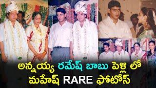 Mahesh Babu at his brother Ramesh Babu wedding unseen phot..