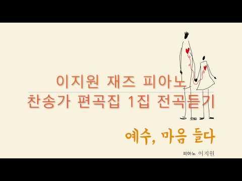 이지원의 재즈피아노 찬송가 편곡집 1집 '예수, 마음 들다' 전곡 이어 듣기