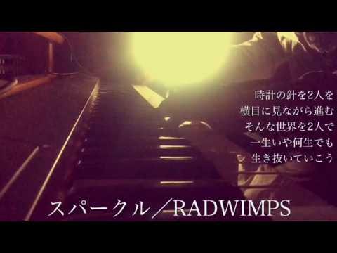 【フル】RADWIMPS/スパークル(映画『君の名は。』主題歌)cover by 宇野悠人