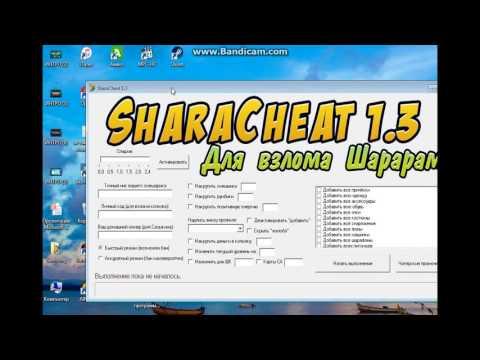Шарарам шарачит 1. 3 скачать бесплатно загрузить здесь: >>>>> http.