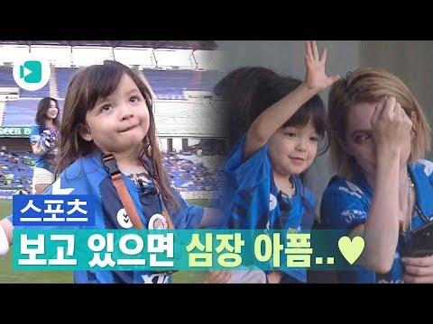 (※심장 주의) 시축 나선 박주호 딸 나은이 영상 대공개 / 비디오머그