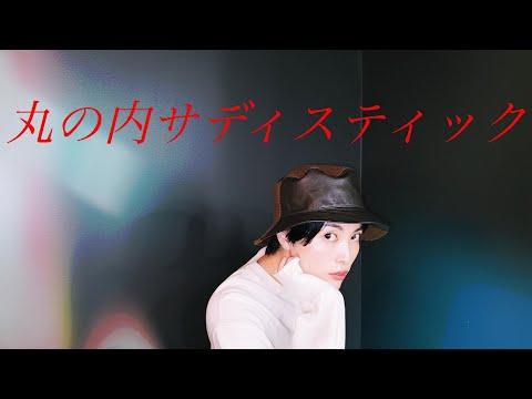 【歌ってみた】丸の内サディスティック/椎名林檎 covered by NANAMI(color-code)