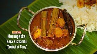 Murungakkai Kara Kuzhambu | Drumstick Curry | Ventuno Home Cooking