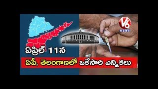 Lok Sabha Elections 2019: EC Announces Telangana And AP States Polling Dates   V6 News