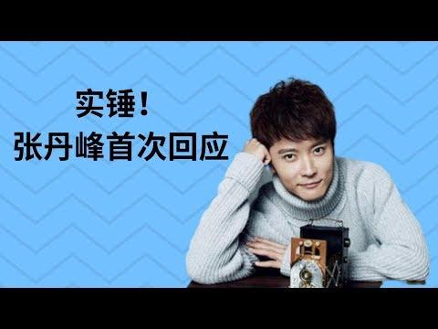 """张丹峰首次回应""""出轨""""经纪人毕滢?网友;心疼洪欣啊"""