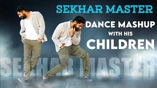 Sekhar Master Dance Mashup with his children..