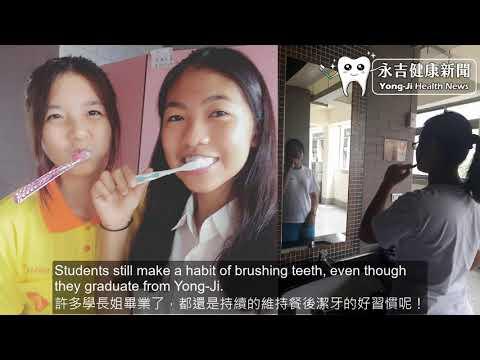 [107學年度校園健康主播] 第五名-台北市永吉國中-永吉健康新聞Let's Brush Our Teeth