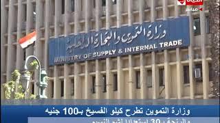 الحياة الآن - وزارة التموين تطرح كيلو الفسيخ بـ 100 جنية والرنجة بـ 30 ...