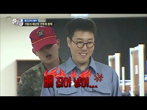 [Real men] 진짜 사나이 - Kim Young Chul, indignity due to belly 김영철, 뱃살 때문에 칼 주름 안 잡혀 '굴욕' 20150510