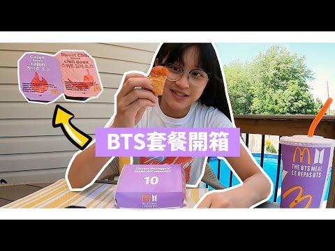 開箱麥當勞BTS套餐!限量沾醬竟然超普通?!