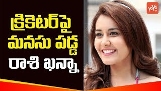 Rashi Khanna is in love with Star Cricketer?..