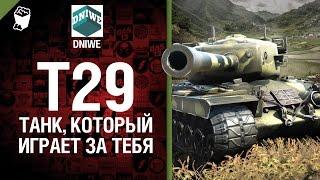 T29 - Танк, который играет за тебя №8 - от DNIWE