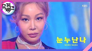 눈누난나(NUNU NANA) - 제시(Jessi) [뮤직뱅크/Music Bank] 20200731