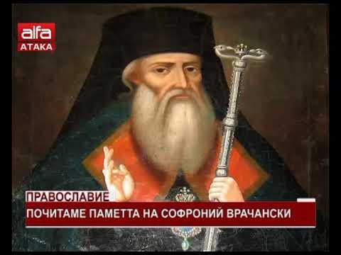 На 29 януари 1765 г. – Софроний Врачански завършва в Котел първия препис на История славянобългарска.