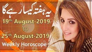 Weekly Horoscope | 19 August to 25 August 2019 | Ye Hafta kaisa Rahe Ga | Sadia Arshad