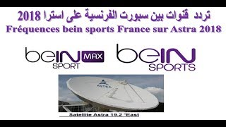 frequences bein sports france sur astra -
