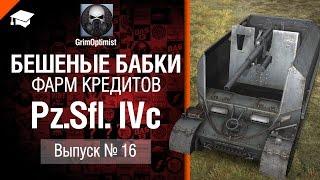 Бешеные бабки №16: фарм на Pz.Sfl. IVc - от GrimOptimist [World of Tanks]