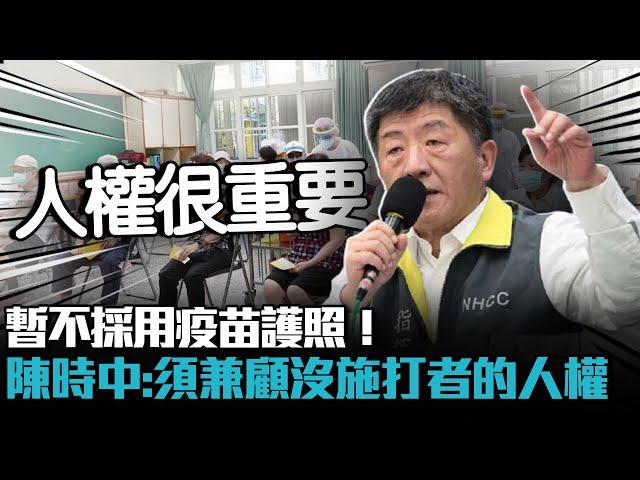 【有影】陳時中定調「顧人權」台灣暫不採用疫苗護照! 混打疫苗再等等、得看一條件