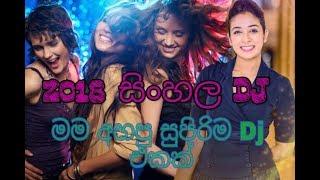 Sinhala Dj nonstop 2018 සුපිරිම සුපිරි නන්ස්ටොප් එකක්