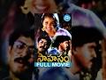Sahasam Telugu Full Movie || Jagapati Babu, Saranya, Kaveri || Suresh Krishna || M M Keeravani