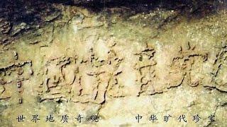 Tảng Đá Cổ tại Trung Quốc Tiết Lộ Thiên Cơ | Khoa Học Huyền Bí