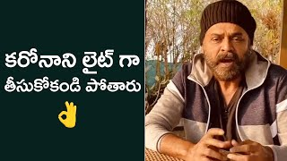 Venkatesh request people to follow lockdown rules..