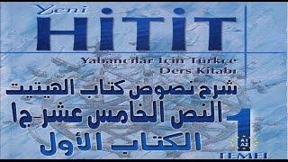 تعلم اللغة التركية مجاناً | شرح وترجمة نصوص كتاب هيتيت | الكتاب الاول - النص الخامس عشر _ ج1