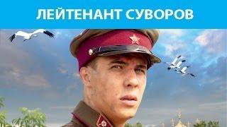 Lieutenant. Feature film. Fenix Kino. War drama